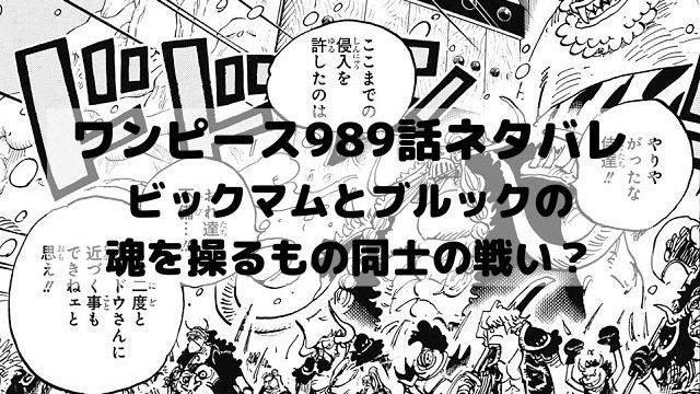 【ワンピースネタバレ最新話989話確定速報】ビックマムとブルックの魂を操るもの同士の戦い?