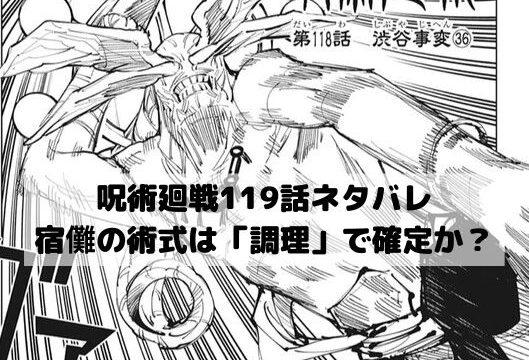 【呪術廻戦ネタバレ最新話119話本誌速報】宿儺の術式は「調理」で確定か?