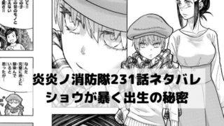 【炎炎ノ消防隊ネタバレ231話最新話確定速報】ショウが暴く兄弟出生の秘密