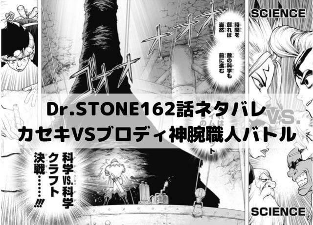 【ドクターストーンネタバレ162話最新話速報】カセキVSブロディ神腕職人バトル