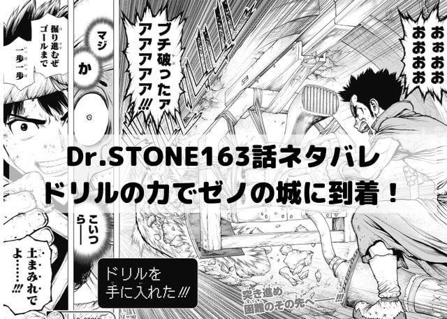 【ドクターストーンネタバレ163話最新話確定速報】ドリルの力でゼノの城に到着!