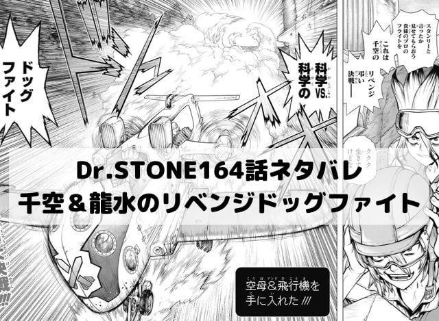 【ドクターストーンネタバレ164話最新話確定速報】千空と龍水のリベンジドッグファイト