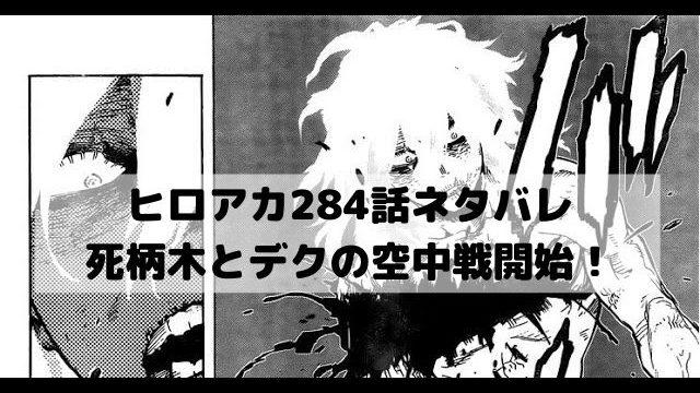 【ヒロアカネタバレ最新話284話確定速報】死柄木とデクの空中戦開始!