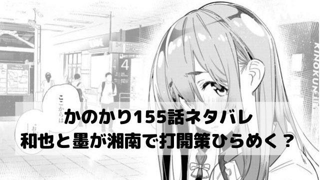 【彼女お借りしますネタバレ155話最新話確定速報】和也と墨が湘南で打開策ひらめく?