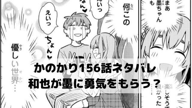【彼女お借りしますネタバレ156話最新話確定速報】和也が墨に勇気をもらう?