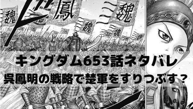 【キングダムネタバレ653話最新話確定速報】呉鳳明の戦略で楚軍をすりつぶす?