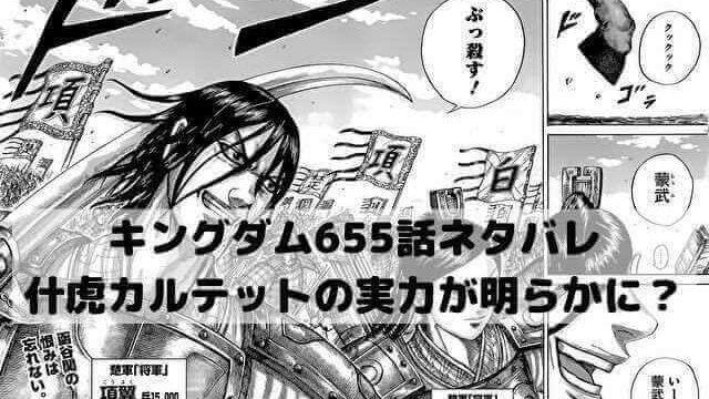 【キングダムネタバレ655話最新話確定速報】什虎カルテットの実力が明らかに?