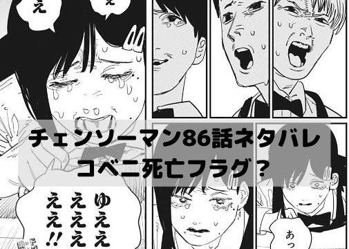 【チェンソーマンネタバレ86話最新話本誌確定速報】コベニ死亡フラグ?