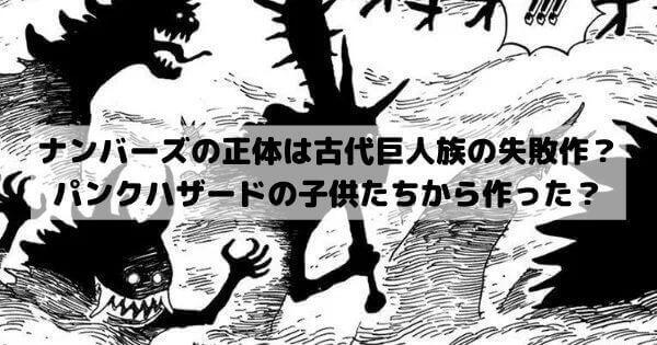 ワンピースのナンバーズの正体は古代巨人族の失敗作?パンクハザードの子供たちから作った?