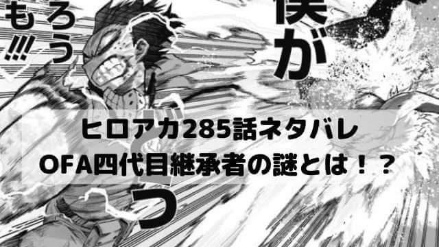【ヒロアカ285話ネタバレ】エンデヴァーの渾身の一撃!