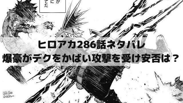 【ヒロアカネタバレ最新話286話確定速報】爆豪がデクをかばい攻撃を受け安否は?