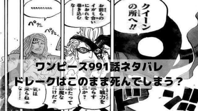 【ワンピース991話ネタバレ】ネコマムシとイヌアラシが宿敵ジャックを討ち取る!