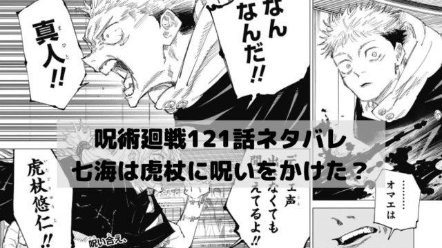 【呪術廻戦ネタバレ最新話121話確定速報】七海は虎杖に呪いをかけた?