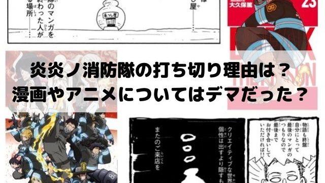 炎炎ノ消防隊の打ち切り理由は? 漫画やアニメについてはデマだった?