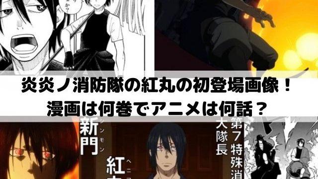 炎炎ノ消防隊の紅丸の初登場シーンを画像紹介!漫画は何巻でアニメは何話?