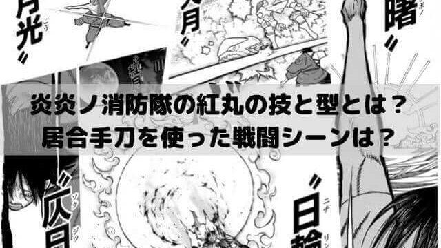 炎炎ノ消防隊の紅丸の技と型とは?居合手刀が使われた戦闘シーンはどこ?