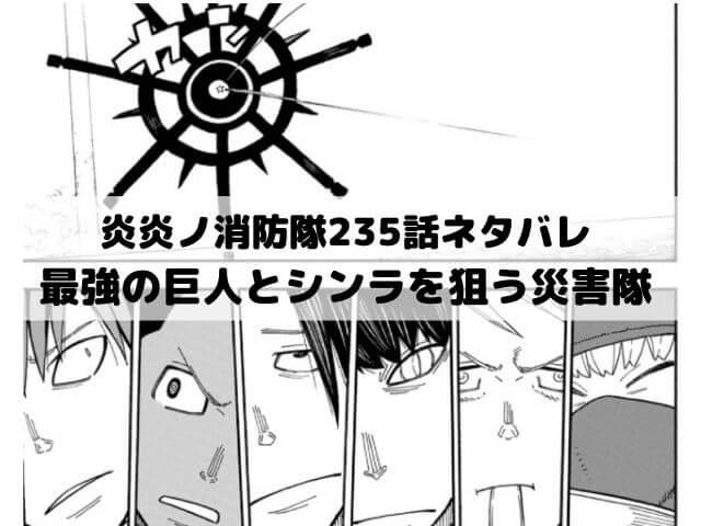 【炎炎ノ消防隊ネタバレ235話最新話確定速報】最強の巨人とシンラを狙う災害隊