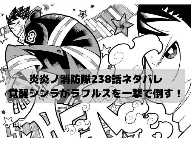 【炎炎ノ消防隊ネタバレ238話最新話確定速報】覚醒したシンラが一撃でラフルスを倒す!