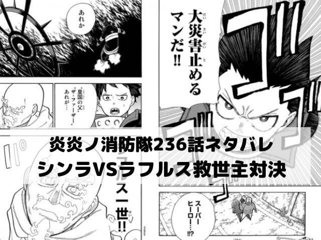 【炎炎ノ消防隊ネタバレ236話最新話確定速報】シンラVSラフルス救世主対決
