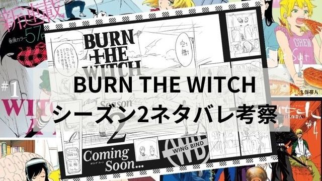【BURN THE WITCHシーズン2ネタバレ考察】童話竜討伐で今度こそバルゴ活躍?