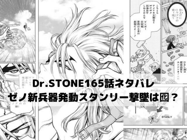 【ドクターストーンネタバレ165話最新話確定速報】ゼノ新兵器発動スタンリー撃墜は囮?