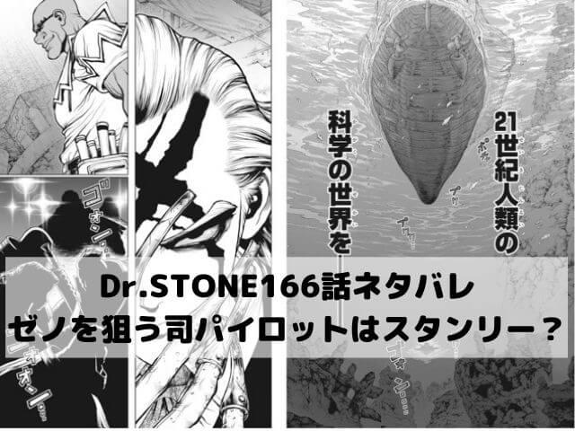 【ドクターストーンネタバレ166話最新話確定速報】ゼノを狙う司パイロットはスタンリーじゃない?