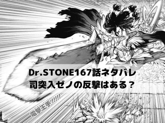 【ドクターストーンネタバレ167話最新話確定速報】司突入ゼノの反撃はある?