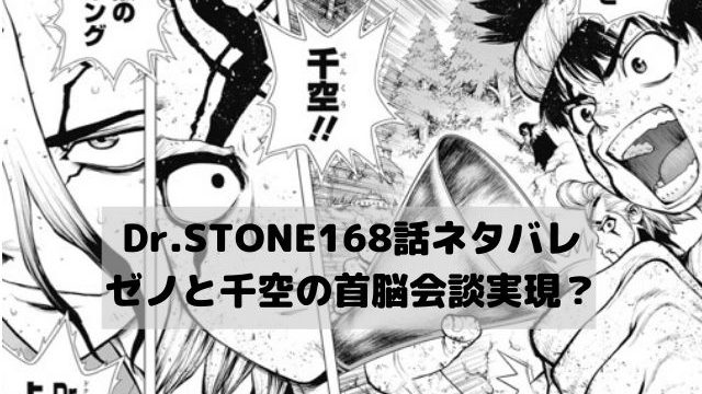 【ドクターストーンネタバレ168話最新話確定速報】ゼノと千空の首脳会談実現?