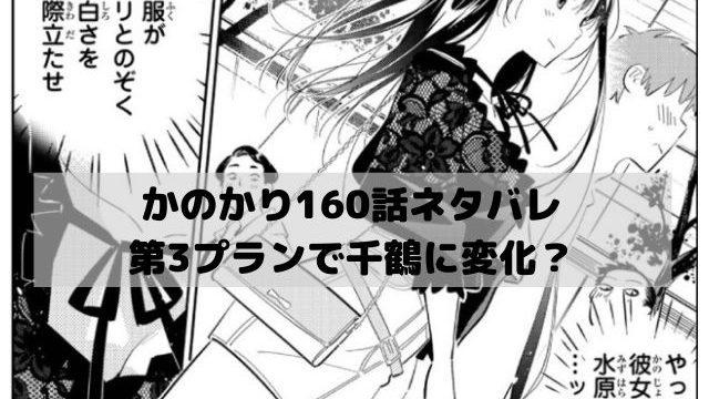 【彼女お借りしますネタバレ160話最新話確定速報】第3プランで千鶴に変化あり?