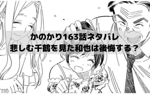 【彼女お借りしますネタバレ163話最新話確定速報】悲しむ千鶴を見た和也は後悔する?