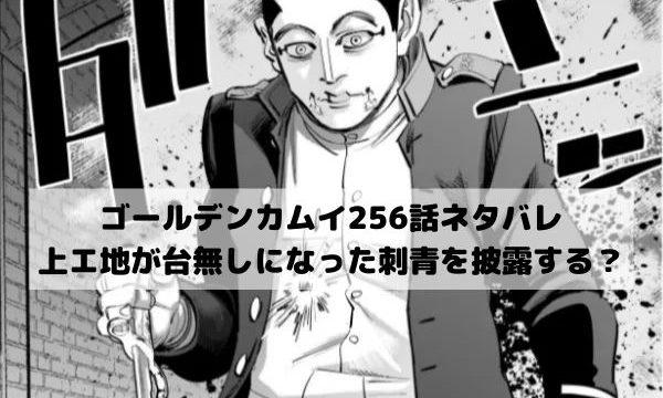 【ゴールデンカムイネタバレ256話最新話本誌確定速報】上エ地が台無しになった刺青を披露する?