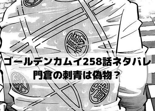 【ゴールデンカムイネタバレ258話最新話本誌確定速報】門倉の刺青は偽物?
