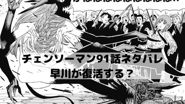 【チェンソーマンネタバレ91話最新話本誌確定速報】早川が復活する?