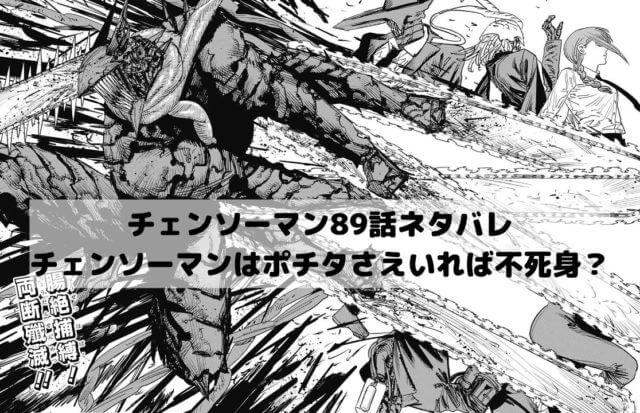 【チェンソーマンネタバレ89話最新話本誌確定速報】チェンソーマンはポチタさえいれば不死身?