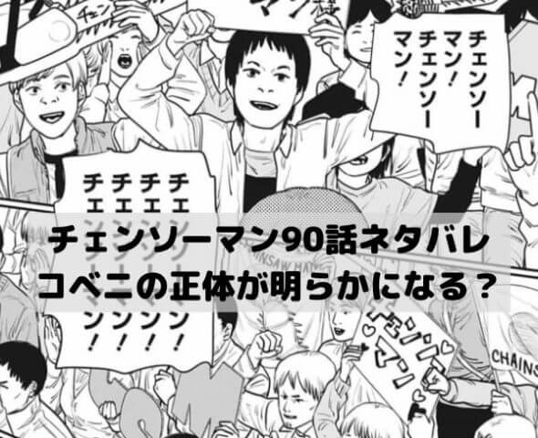 【チェンソーマンネタバレ90話最新話本誌確定速報】コベニの正体が明らかになる?