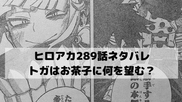 【ヒロアカネタバレ最新話289話確定速報】トガはお茶子に何を望む?