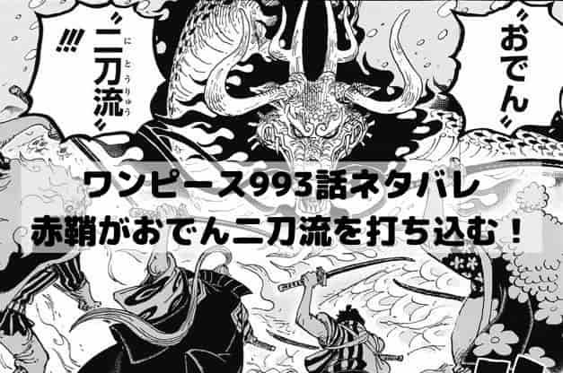【ワンピースネタバレ993話最新話確定速報】赤鞘がカイドウにおでん二刀流を打ち込む!