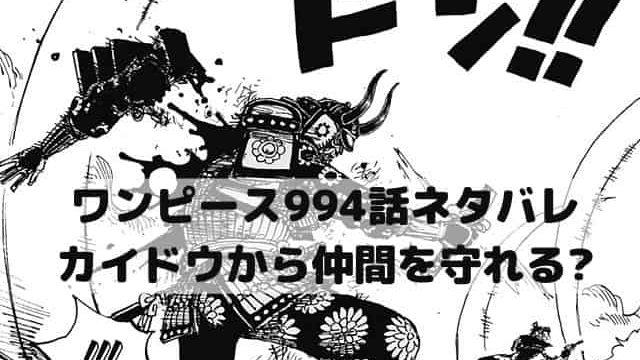 【ワンピースネタバレ994話最新話確定速報】カイドウたちの反撃から仲間を守ることができるのか?