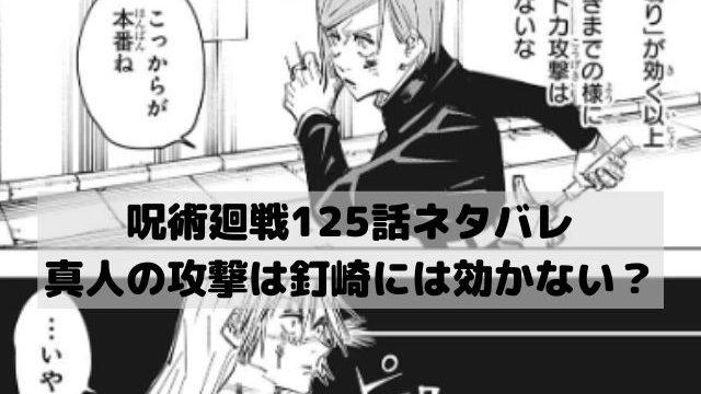 【呪術廻戦ネタバレ125話最新話確定速報】真人の攻撃は釘崎には効かない?