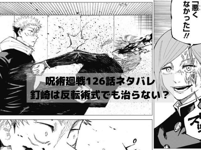【呪術廻戦ネタバレ126話最新話確定速報】釘崎は反転術式でも治らない?