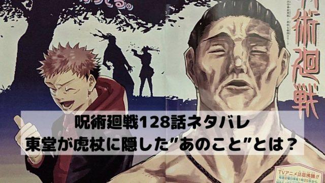 """【呪術廻戦ネタバレ128話最新話確定速報】東堂が虎杖に隠した""""あのこと""""とは?"""