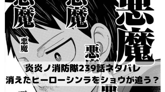【炎炎ノ消防隊ネタバレ239話最新話確定速報】消えたヒーローシンラをショウが追う?