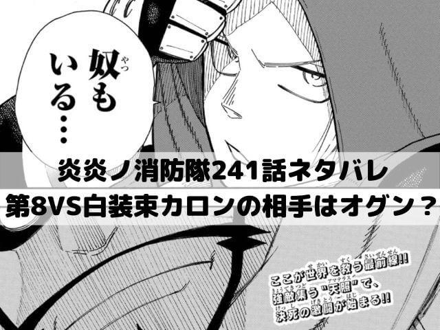 【炎炎ノ消防隊ネタバレ241話最新話確定速報】第8VS白装束カロンの相手はオグン?