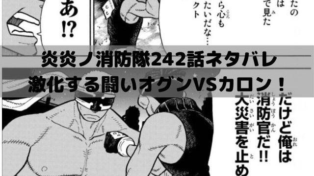 【炎炎ノ消防隊ネタバレ242話最新話確定速報】激化する闘いオグンVSカロン!