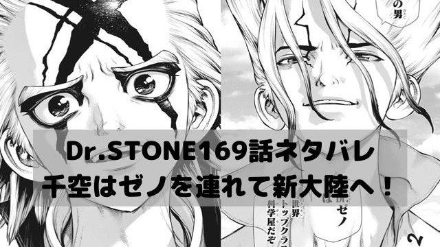 【ドクターストーンネタバレ169話最新話確定速報】千空はゼノを連れて新大陸へ!