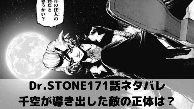 【ドクターストーンネタバレ171話最新話確定速報】千空が導き出した敵の正体は?