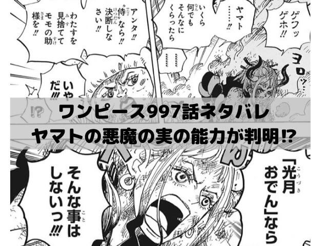 【ワンピースネタバレ997話最新話確定速報】ヤマトの悪魔の実の能力が判明?