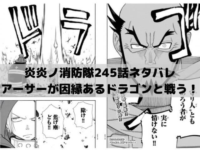ネタバレ 炎炎 ノ 消防 隊