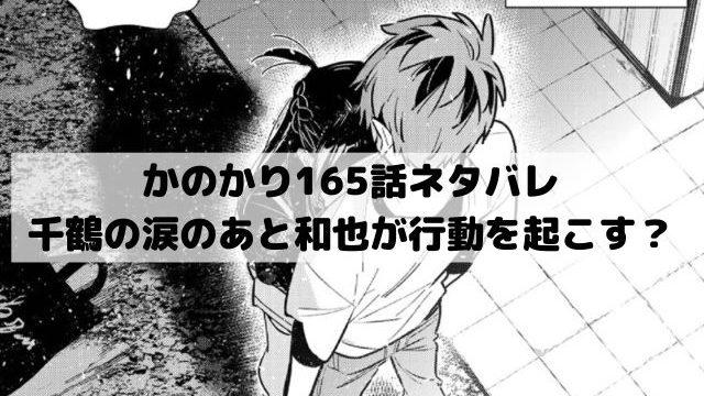 【彼女お借りしますネタバレ165話最新話確定速報】千鶴が和也に見せた本心と涙