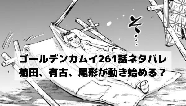 【ゴールデンカムイネタバレ261話最新話本誌確定速報】菊田、有古、尾形が動き始める?